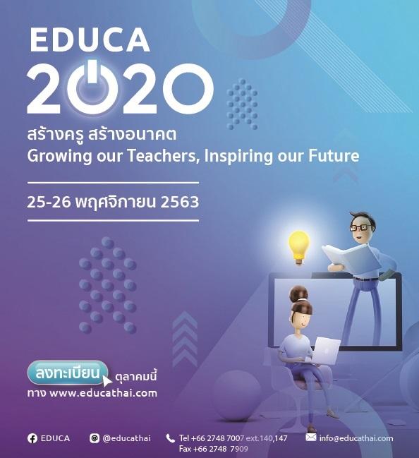 พบ EDUCA 2020 ออนไลน์เต็มรูปแบบ! พร้อมเปิดลงทะเบียน 15 ต.ค.นี้ EDUCA 202020