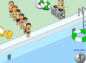 เกมส์กระโดดน้ำ
