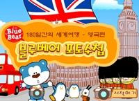 เกมส์จับผิดภาพ-ภาพท่องเที่ยวอังกฤษ