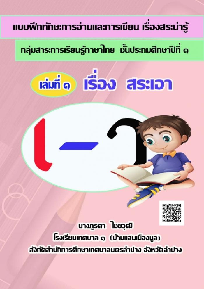 แบบฝึกทักษะการอ่านและการเขียน เรื่อง สระน่ารู้ กลุ่มสาระการเรียนรู้ภาษาไทย  ชั้นประถมศึกษาปีที่ 1 เล่มที่ 1 เรื่อง สระ เอา ผลงานครูภูรดา ไชยวุฒิ