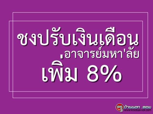 ชงปรับเงินเดือนอาจารย์มหาลัยเพิ่ม 8%