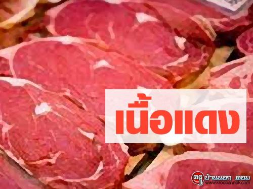 นักโภชนาการชี้ อย่าตระหนกกินเนื้อแดง-ผลิตภัณฑ์เนื้อแปรรูป ก่อมะเร็ง แนะหม่ำหลากหลาย