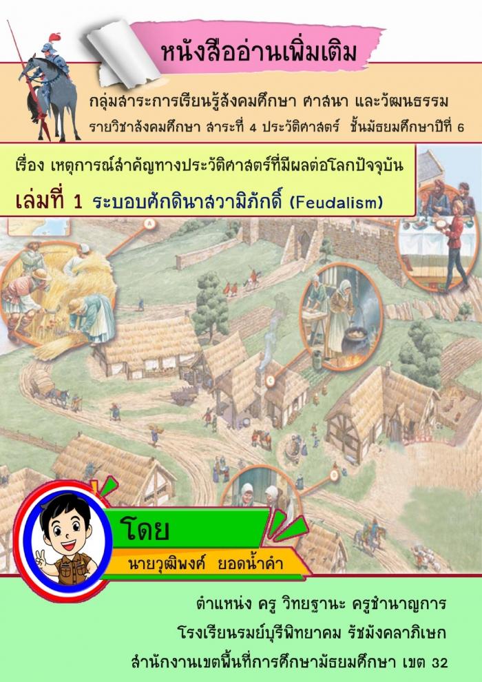 หนังสืออ่านเพิ่มเติม เรื่อง เหตุการณ์สำคัญทางประวัติศาสตร์ที่มีผลต่อโลกปัจจุบัน เล่มที่ 1 ระบอบศักดินาสวามิภักดิ์(Feudalism) ผลงานครูวุฒิพงศ์ ยอดน้ำคำ