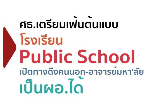 ศธ.เตรียมเฟ้นต้นแบบ รร.Public School เปิดทางดึงคนนอก-อาจารย์มหาวิทยาลัยเป็นผอ.ได้