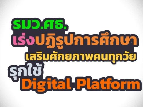 """""""รมว.ศธ.""""เร่งปฏิรูปการศึกษา-เสริมศักยภาพคนทุกวัย รุกใช้ Digital Platform"""