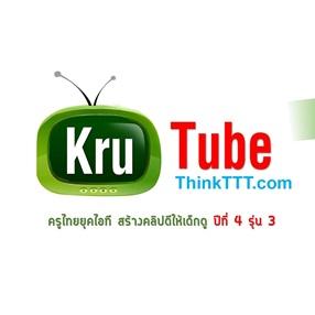 สพฐ.รับสมัครครูเข้าร่วมโครงการ KruTube ปีที่ 4 รุ่นที่ 3