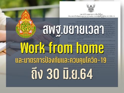 สพฐ.ขยายเวลา Work from home และมาตรการป้องกันและควบคุมโควิด-19 ถึง 30 มิ.ย.64