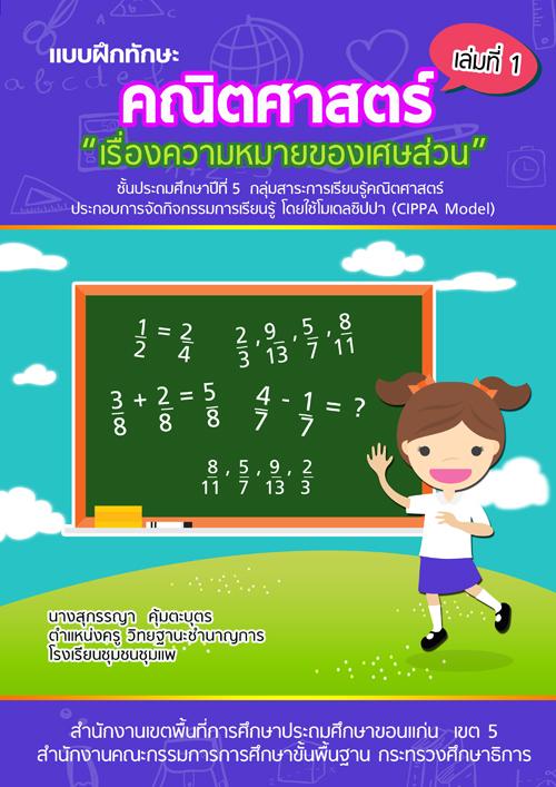 แบบฝึกทักษะคณิตศาสตร์ เล่มที่ 1 เรื่องความหมายของเศษส่วน ป.5 ผลงานครูสุกรรญา คุ้มตะบุตร