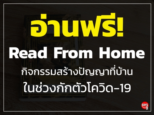 อ่านฟรี! Read From Home กิจกรรมสร้างปัญญาที่บ้านในช่วงกักตัวโควิด19