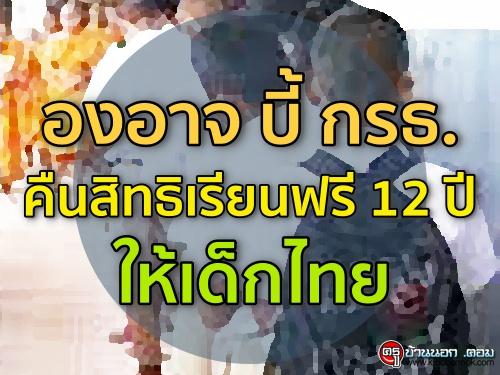 องอาจ บี้ กรธ. คืนสิทธิเรียนฟรี 12 ปี ให้เด็กไทย