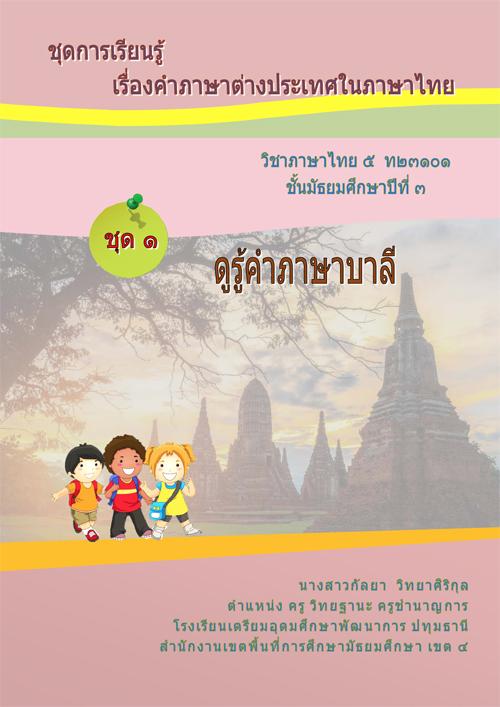 ชุดการเรียนรู้ เรื่อง คำภาษาต่างประเทศในภาษาไทย ผลงานครูกัลยา วิทยาศิริกุล
