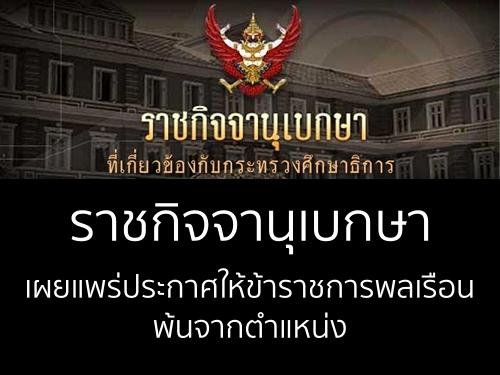 ราชกิจจานุเบกษา เผยแพร่ประกาศให้ข้าราชการพลเรือนพ้นจากตำแหน่ง