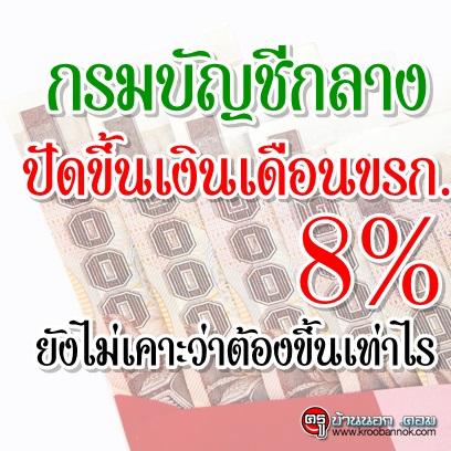 กรมบัญชีกลางปัดข่าว ขึ้นเงินเดือนข้าราชการ 8%