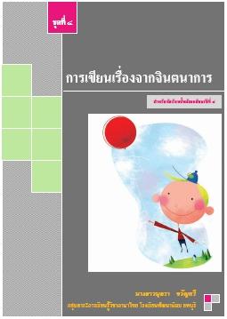 การเขียนเรียงความ สาระการเรียนรู้ภาษาไทย สำหรับนักเรียนชั้นมัธยมศึกษาปีที่ 4 ผลงานครูนุสรา ขวัญศรี