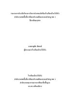 รายงานการประเมินโครงการรักการอ่านของนักเรียนโรงเรียนบ้านวังโปร่ง ผลงาน ผอ.ชาญชัย ชัยสงค์