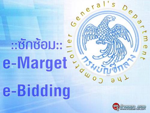 ซักซ้อมความเข้าใจการดำเนินการตามแนวทางปฏิบัติ วิธี e-market และ e-bidding