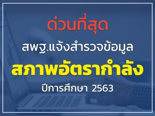 สพฐ.แจ้งสำรวจข้อมูลสภาพอัตรากำลัง ปีการศึกษา 2563