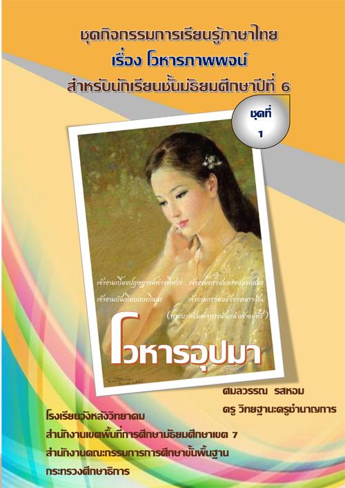 ชุดกิจกรรมการเรียนรู้ภาษาไทย ม.6 เรื่อง โวหารภาพพจน์ ชุดที่ 1 โวหารอุปมา ผลงานครูศมลวรรณ รสหอม