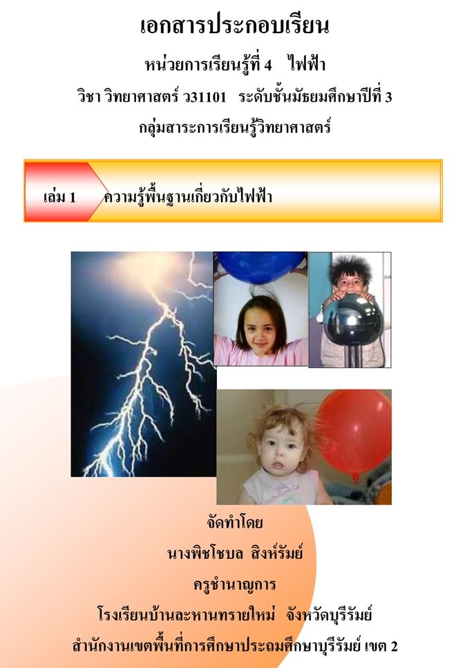 เอกสารประกอบเรียน ความรู้พื้นฐานเกี่ยวกับไฟฟ้า วิทยาศาสตร์ ม.3 ผลงานครูพิชโชบล สิงห์รัมย์