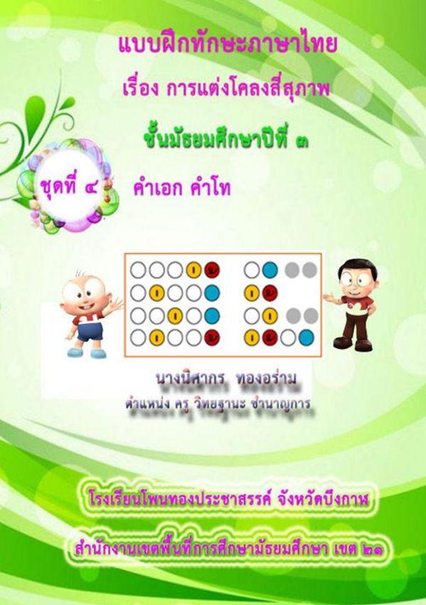 แบบฝึกทักษะภาษาไทย เรื่อง การแต่งโคลงสี่สุภาพ ชั้น ม.3 ผลงานครูนิศากร   ทองอร่าม