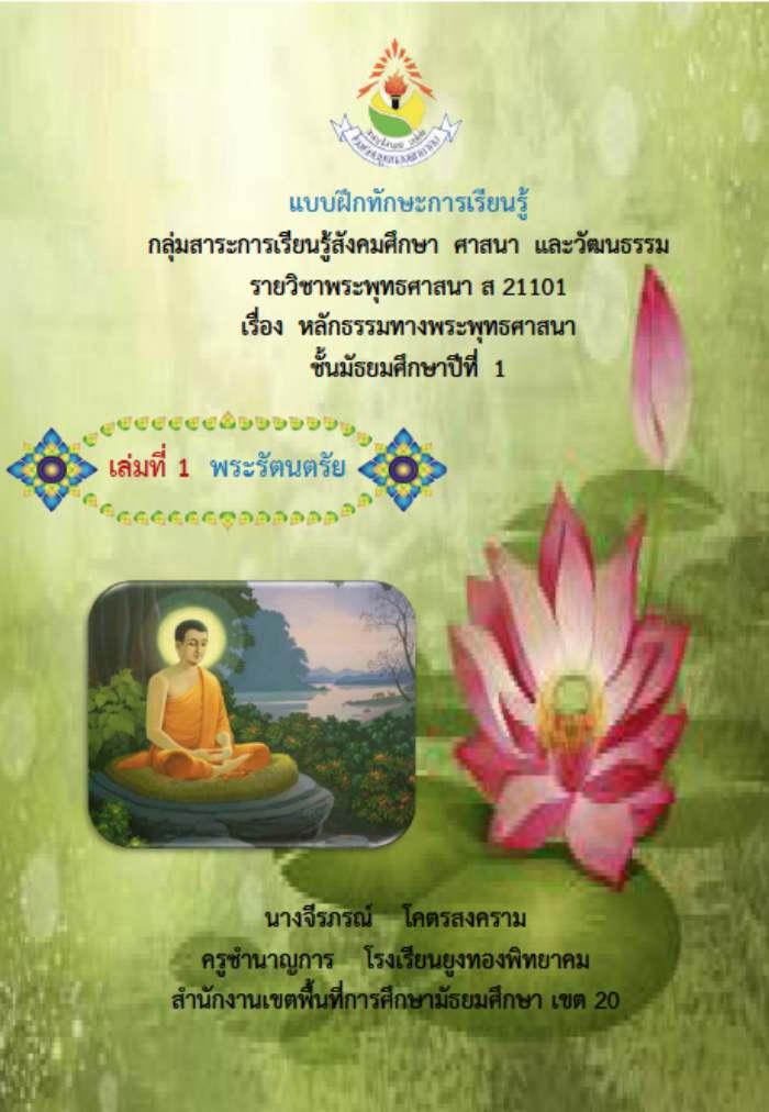 แบบฝึกทักษะการเรียนรู้ เรื่องหลักธรรมทางพระพุทธศาสนา เล่มที่ 1 พระรัตนตรัย ผลงานครูจีรภรณ์ โคตรสงคราม