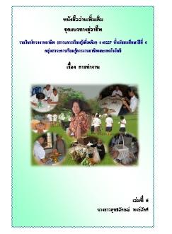 หนังสืออ่านเพิ่มเติม ชุดแนวทางสู่อาชีพ  ชั้น ม.6 ผลงานครูสุทธิลักษณ์ พงษ์ภักดี