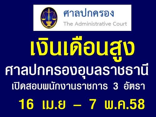 ศาลปกครองอุบลราชธานี เปิดสอบพนักงานราชการ 3 อัตรา