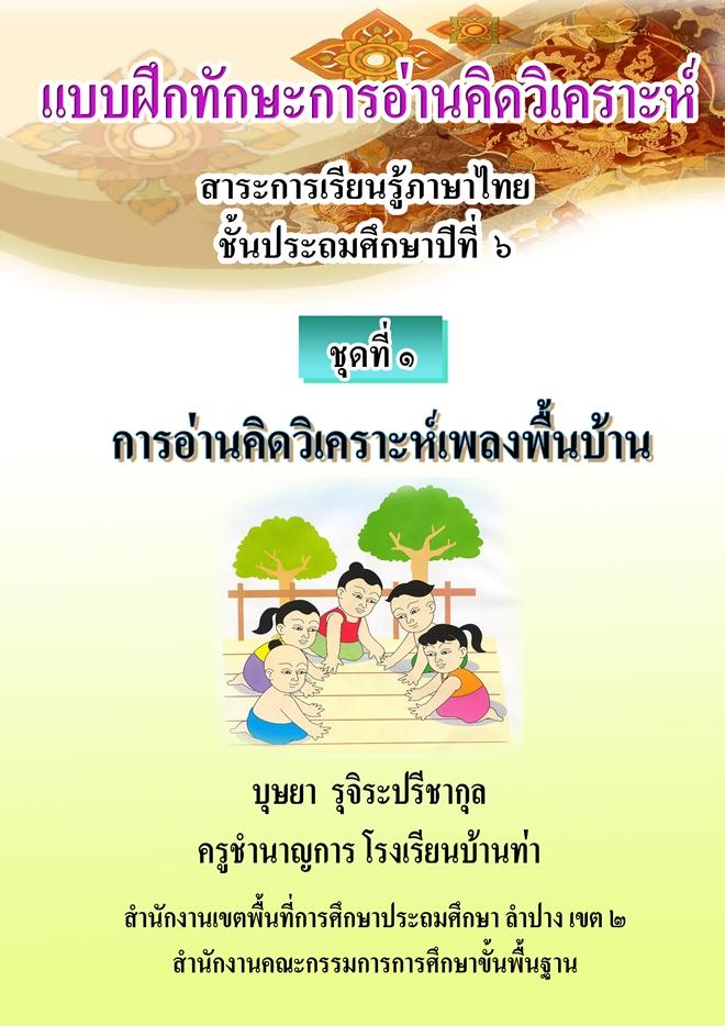 แบบฝึกทักษะการอ่านคิดวิเคราะห์ (ภาษาไทย ป.6) ผลงานครูบุษยา รุจิระปรีชากุล