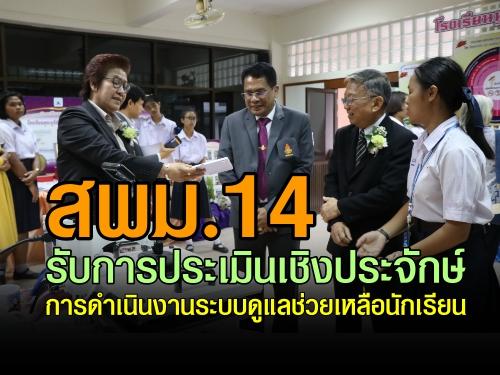 สพม.14 รับการประเมินเชิงประจักษ์การดำเนินงานระบบดูแลช่วยเหลือนักเรียน