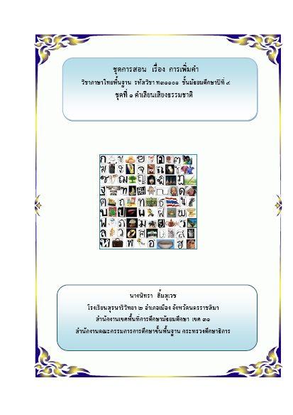 ชุดการสอน เรื่อง การเพิ่มคำ ภาษาไทย ม.4 ผลงานครูนิทรา ลิ้มสุเวช