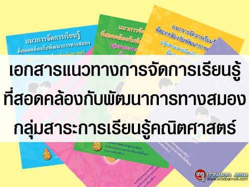 ดาวน์โหลดเอกสารแนวทางการจัดการเรียนรู้ BBL กลุ่มสาระการเรียนรู้คณิตศาสตร์
