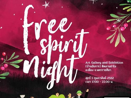 """สสส. ขอเชิญร่วมงานนิทรรศการดนตรีและศิลปะแห่งอารมณ์ Free Spirit Night งานแสดงศิลปะ """"ความเหงา เศร้า กลัว"""""""