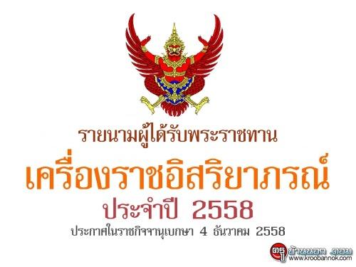 รายนามผู้ได้รับพระราชทานเครื่องราชอิสริยาภรณ์ ประจำปี 2558 ประกาศในราชกิจจานุเบกษา 4 ธันวาคม 2558