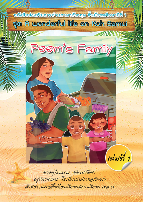 หนังสือส่งเสริมการอ่านภาษาอังกฤษ เล่มที่ 1 Peem's Family ผลงานครูอุไรวรรณ จันทร์เมือง