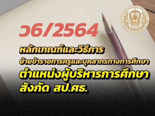 ว6/2564 หลักเกณฑ์และวิธีการย้ายข้าราชการครูและบุคลากรทางการศึกษา ตำแหน่งผู้บริหารการศึกษา สังกัด สป.ศธ.