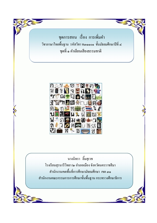 ชุดการสอน ภาษาไทย ม.4 เรื่อง การเพิ่มคำ ผลงานครูนิทรา ลิ้มสุเวช