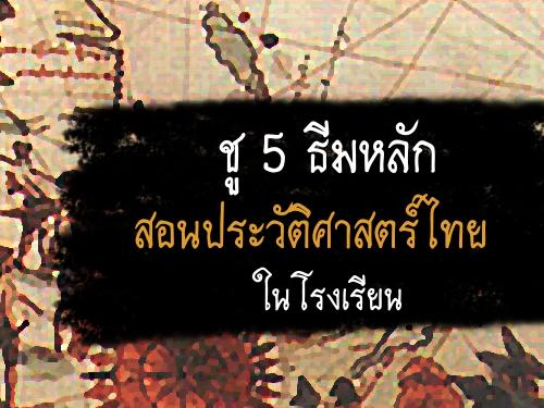 ชู 5 ธีมหลักสอนประวัติศาสตร์ไทยในโรงเรียน