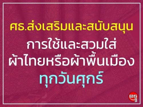 ศธ.ส่งเสริมและสนับสนุนการใช้และสวมใส่ผ้าไทยหรือผ้าพื้นเมืองทุกวันศุกร์