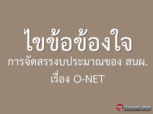 ไขข้อข้องใจการจัดสรรงบประมาณของ สนผ. เรื่อง O-NET