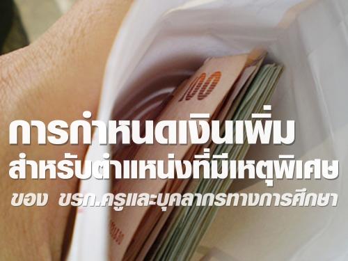 การกำหนดเงินเพิ่มสำหรับตำแหน่งที่มีเหตุพิเศษ ของข้าราชการครูและบุคลากรทางการศึกษา