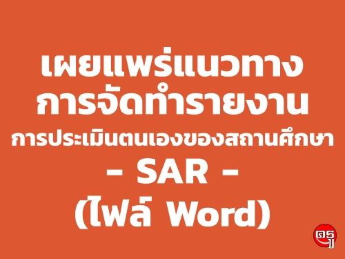 เผยแพร่แนวทางการจัดทำรายงานการประเมินตนเองของสถานศึกษา SAR (ไฟล์ Word)