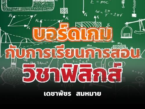 บอร์ดเกมกับการเรียนการสอนวิชาฟิสิกส์