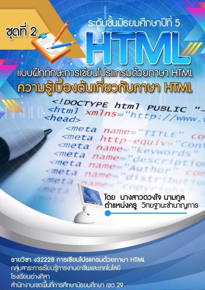 แบบฝึกทักษะการเขียนโปรแกรมด้วยภาษา HTML ผลงานครูดวงใจ  นามกูล