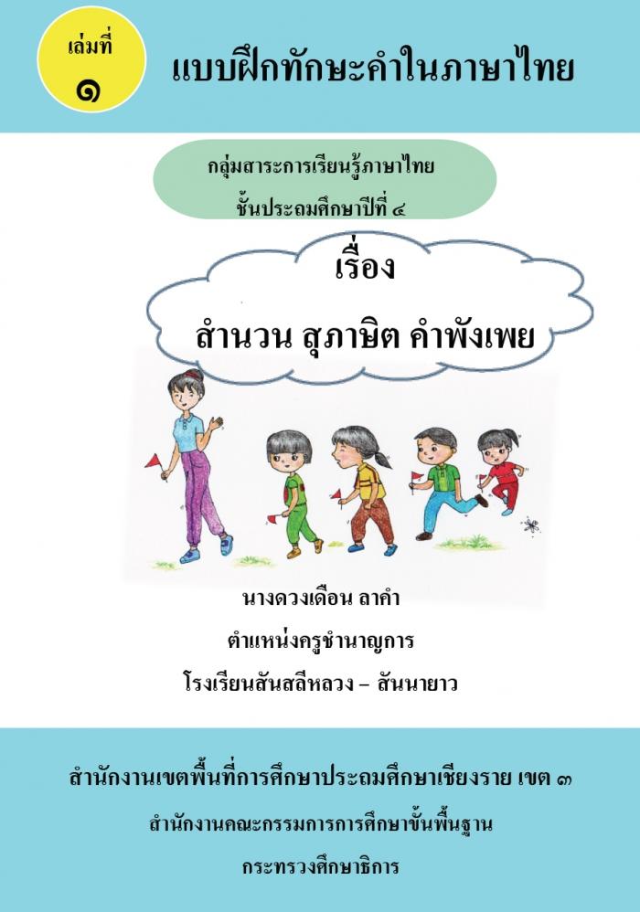 บบฝึกทักษะคำในภาษาไทย กลุ่มสาระการเรียนรู้ภาษาไทยระดับชั้นประถมศึกษาปีที่ ๔ ผลงานครูดวงเดือน ลาคำ
