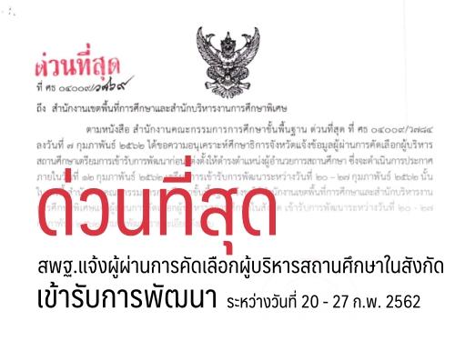 สพฐ.แจ้งผู้ผ่านการคัดเลือกผู้บริหารสถานศึกษาในสังกัด เข้ารับการพัฒนาระหว่างวันที่ 20 - 27 กุมภาพันธ์ 2562