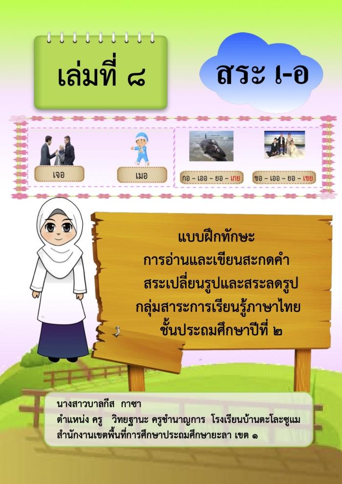 แบบฝึกทักษะ การอ่านและเขียนสะกดคํา สระเปลี่ยนรูปและสระลดรูป กลุ่มสาระการเรียนรู้ภาษาไทย ผลงานครูบาลกีส กาซา