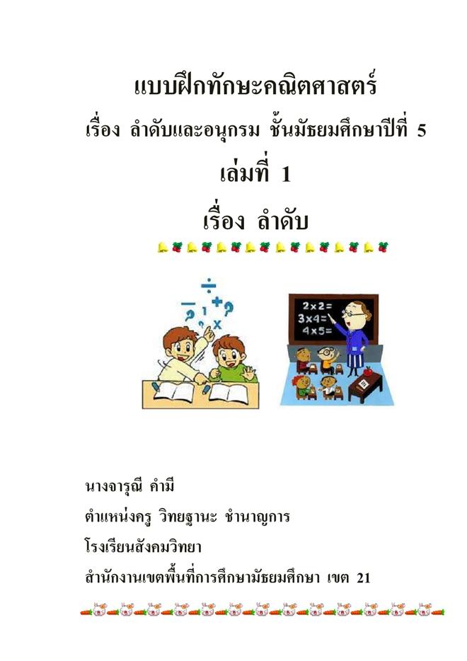 แบบฝึกทักษะคณิตศาสตร์ ม.5 เรื่อง ลําดับและอนุกรม ผลงานครูจารุณี คํามี