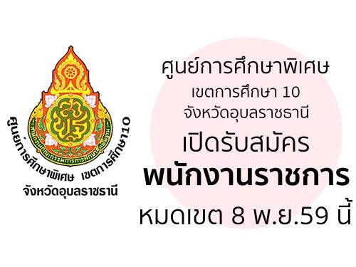 ศูนย์การศึกษาพิเศษ เขตการศึกษา 10 จังหวัดอุบลราชธานี เปิดรับสมัครพนักงานราชการ หมดเขต 8 พ.ย.59 นี้