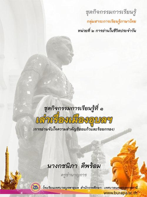 ชุดกิจกรรมการเรียนรู้  เรื่องการท่องเที่ยวเมืองอุบลราชธานี กลุ่มสาระการเรียนรู้ภาษาไทย ชั้นมัธยมศึกษาปีที่ 1 ผลงานครูกชนิภา ดีพร้อม