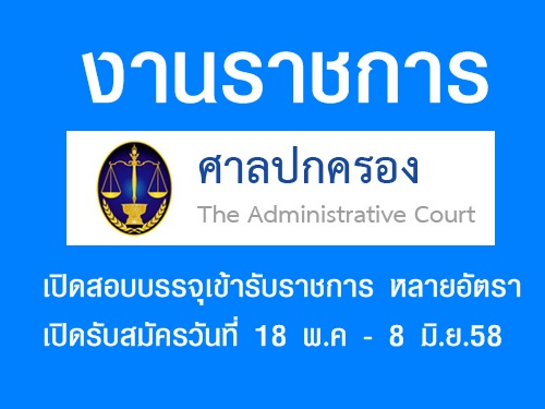 ศาลปกครอง เปิดสอบบรรจุเข้ารับราชการ หลายอัตรา เปิดรับสมัครวันที่ 18 พ.ค - 8 มิ.ย.58